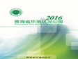 Geological Environment Bulletin of Qinghai Province (2011-2019)