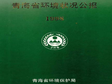 Bulletin on environmental situation of Qinghai Province (1998-2019)