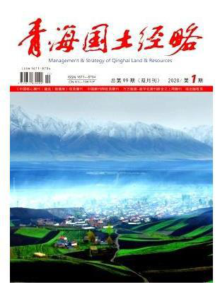 Management & Strategy of Qinghai Land & Resources (2019-2020)