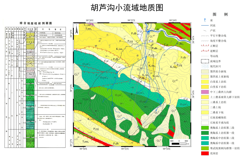 Geological map at 1:50000 of Hulugou catchment (2012)