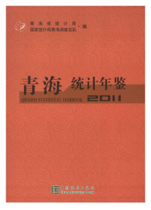 Statistical yearbook of Qinghai Province and the Tibetan Autonomous Region (Version 1.0)(2007-2016)
